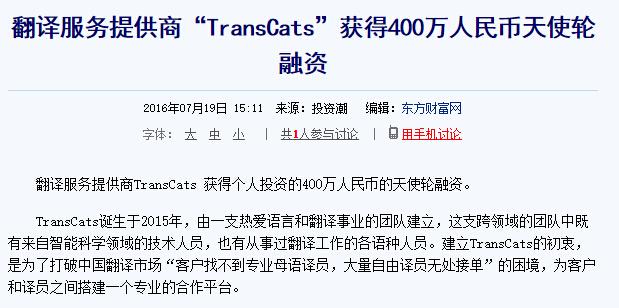 翻译服务提供商TransCats 获得个人投资的400万人民币的天使轮融资