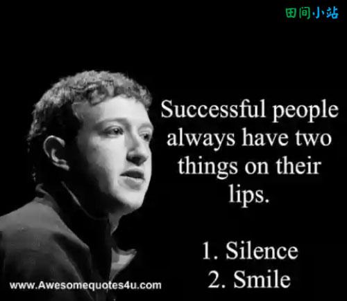 英语名言:成功的人嘴上往往挂着两样东西:1、沉默;2、微笑。