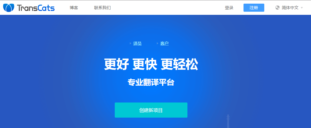 TransCats翻译平台官网首页