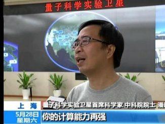 """中国发射首颗""""量子卫星""""升空"""
