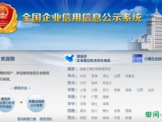 自由翻译如何有效防骗_全国企业信用信息公示系统