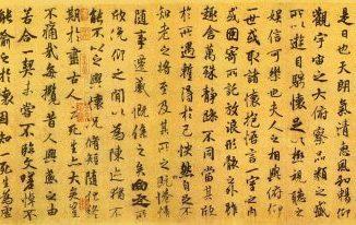 《兰亭集序》英译文(林语堂版)