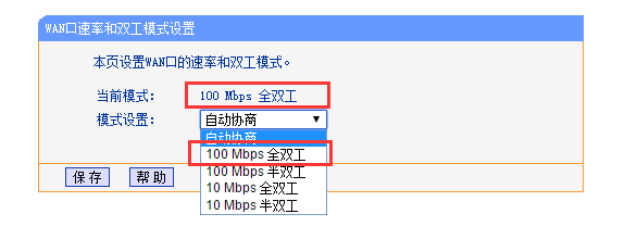 一分钟有效解决无线路由器网速慢、经常掉线的3个简单设置