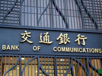 中国交通银行的英文为什么是Bank of Communications?