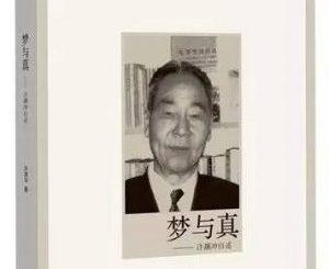 许渊冲 | 一代翻译大家94岁写自传