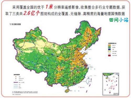 英语热词 | 中国首次对外发布地理国情普查公报