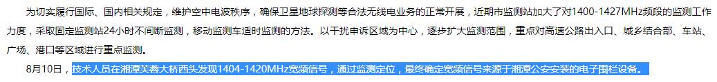 湖南湘潭查处卫星信号干扰源