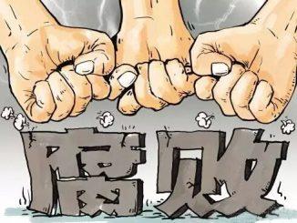中国关键词 | 全面从严治党