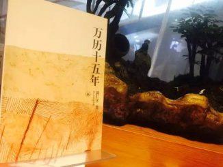 黄仁宇:万历十五年·pdf下载(扫描版)