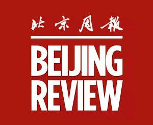 英语热词 | 2018年1月北京周报微博时事英语汇总