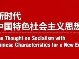 为何新时代中国特色社会主义思想要以习近平命名?