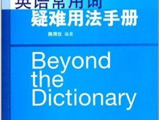 陈用仪《英语常用词疑难用法手册》笔记与PDF下载
