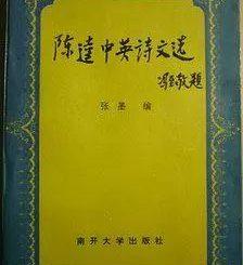 中国的雪莱——陈逵:英译毛泽东诗词第一人