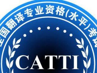 catti 全国翻译专业资格(水平)考试