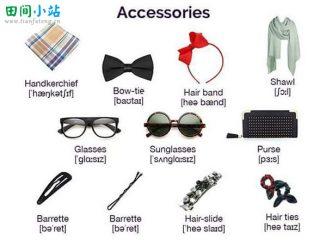 图说英语词汇 | 女性衣着服饰配件英语词汇一览表