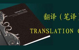 翻译模板 | 翻译(笔译)合同 (中英文对照)