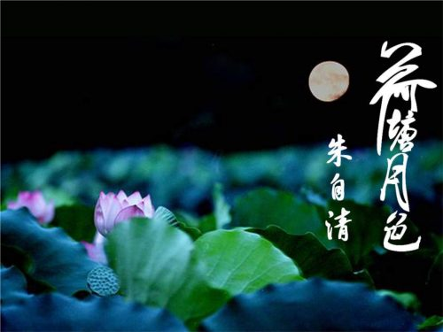 文学翻译赏析 | Moonlight over the Lotus Pond 荷塘月色