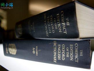 纽约时报文摘 | 《牛津英语词典》:90岁的英语词汇权威 Back Story: OED