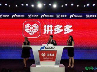 拼多多纳斯达克上市CEO黄峥全英文演讲全文及视频