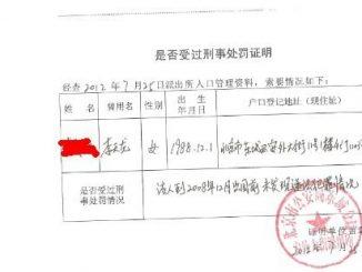 翻译模板 | 未受(无)刑事犯罪证明翻译样本