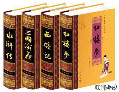 翻译研究   中国文学四大名著英语译名趣谈