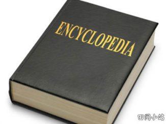 """希腊词根之与ped - child""""小孩""""相关的词汇:encyclopedia [ɪnˌsaɪklə'pi:dɪə] 百科全书"""