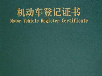 翻译模板 | 机动车登记证书翻译样本