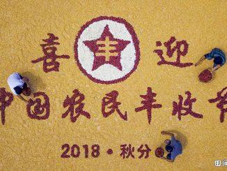 """习近平2018首届""""中国农民丰收节""""贺词(中英对照)"""