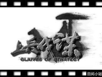 中华思想文化术语 | 上兵伐谋 The Best Strategy in Warfare is to Foil the Enemy's Strategy