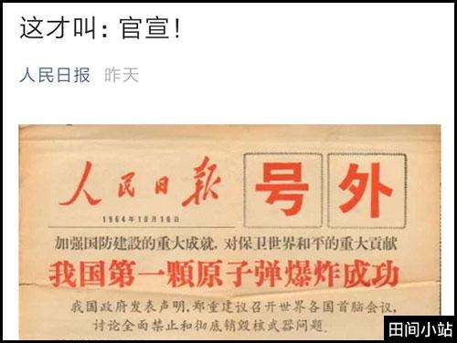 """英语热词   赵丽颖和冯绍峰的""""官宣""""用英文怎么说?"""