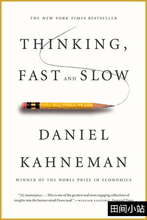 好书推荐 | 思考,快与慢(Thinking, Fast and Slow)PDF下载