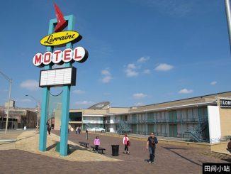 原洛兰汽车旅馆(Lorraine Motel)外观,现在这里是田纳西州孟菲斯市(Memphis, Tennessee)的国家民权博物馆(National Civil Rights Museum)。1968年马丁·路德·金在旅馆二楼阳台上遭枪击身亡。