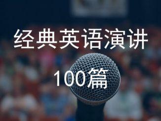 经典英语演讲100篇