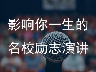 影响你一生的名校励志演讲