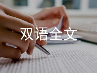 中国对欧盟政策文件(双语全文)