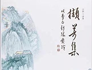 翻译家汪班与青春版《牡丹亭》