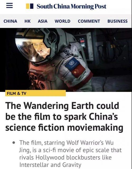 外媒评《流浪地球》:看到了异于西方大片的价值观