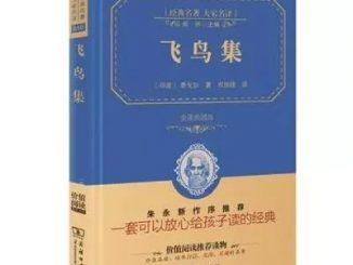翻译研究 | 谈谈我心目中《飞鸟集》的两个经典译本,感受新文学与中国传统文学的不同魅力