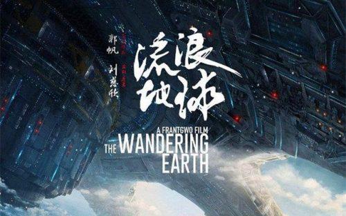 经典台词 | 中国硬核科幻电影流浪地球精彩台词(中英双语对照)