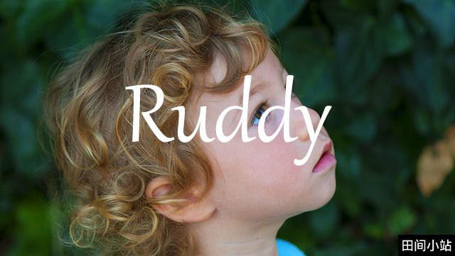 小词详解 | ruddy