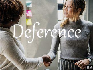 小词详解 | deference