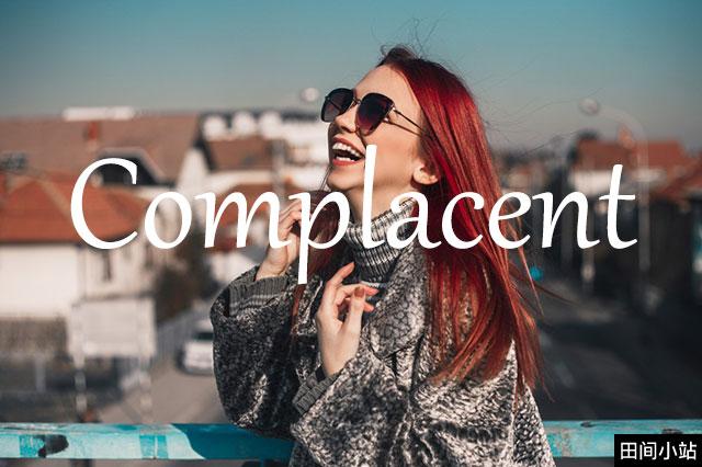 小词详解 | complacent