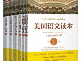 美国语文读本