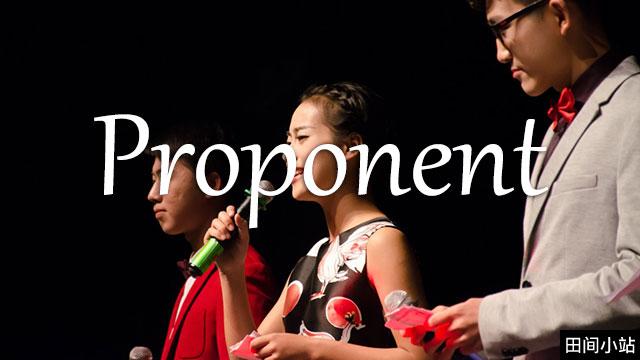 小词详解 | proponent
