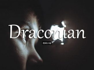 小词详解 | draconian