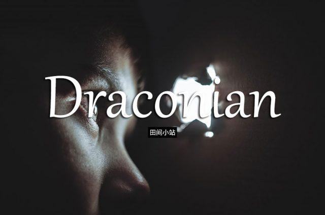 小词详解   draconian