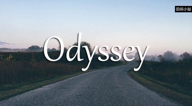 小词详解 | odyssey
