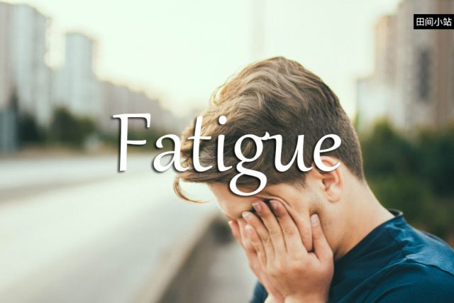 小词详解 | fatigue