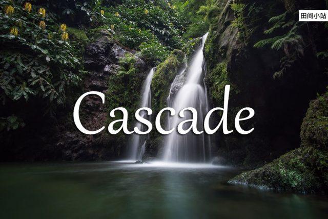 小词详解 | cascade