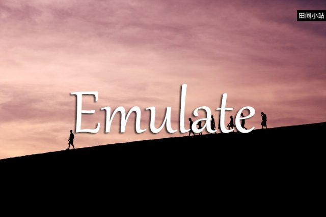 小词详解 | emulate
